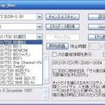 録画ソフトEDCB の設定をする。EpgDataCap_Bon.exeの設定は簡単!